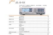 固纬LCR-819高精度LCR测试仪使用说明书