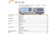 固纬LCR-821高精度LCR测试仪使用说明书