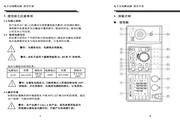 固纬GPI-826电子安规测试仪使用说明书