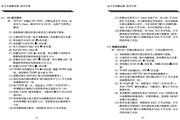 固纬GPT-815电子安规测试仪使用说明书