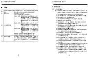 固纬GPT-805电子安规测试仪使用说明书