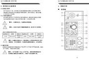 固纬GPI-825电子安规测试仪使用说明书