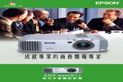 EPSON EMP-820投影机 用户手册