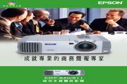 EPSON EMP-811投影机 用户手册
