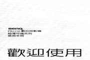 BENQ pb2250超薄可携系列数位投影机 使用手册