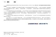四方 H320系列高频变频器 使用说明书