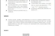 澳德思RUS-23A/100VPT并列继电器(操作继电器)说明书
