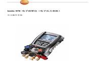 德图testo 570电子歧管仪使用说明书
