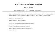 艾默生(华为) EV1000变频器 说明书