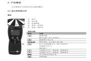 德图testo 417叶轮式风速计使用说明书