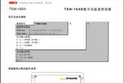澳德思TSW-15AN数字式温度控制器说明书