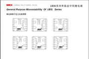 澳德思UEG3-L1系列单稳态中间继电器说明书