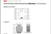 澳德思UEG-F-2DPDT抗干扰继电器说明书