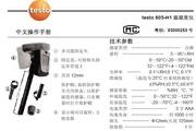 德图testo 605-H1温湿度仪使用说明书