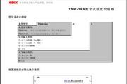 澳德思TSW-15A系列数字式温度控制器说明书