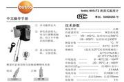 德图testo 905-T2表面式温度计使用说明书