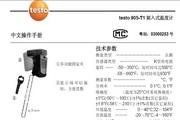德图testo 905-T1刺入式温度计使用说明书