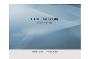 三星 943N液晶显示器 使用说明书