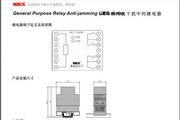 澳德思UEG/F-2DPDT/220V系列抗干扰继电器说明书