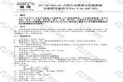 海湾JTY-GF-GST104点型光电感烟火灾探测器安装说明书