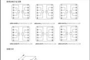 澳德思UEG/I-2H2D-R/0.5A/110V跳闸取样继电器说明书