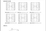澳德思UEG/I-2H2D-L/0.5A/220V跳闸取样继电器说明书