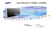 三星 930BA液晶显示器 使用说明书