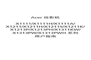 Acer X1313PW投影机 使用说明书