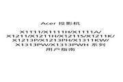 Acer X1211H投影机 使用说明书