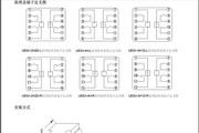 澳德思UEG/I-4H-L/1A/110V跳闸取样继电器说明书