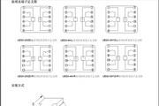 澳德思UEG/I-4H-L/1A/220V跳闸取样继电器说明书