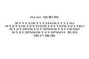 Acer X1111投影机 使用说明书