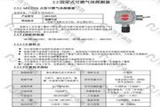 安可信AEC2331固定式可燃气体探测器安装说明书