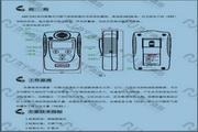 安可信AEC2381便携式可燃气体探测器说明书