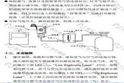 安可信JTQ-AEC2232点型可燃气体探测器说明书