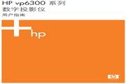 HP vp6300数字投影仪 用户手册