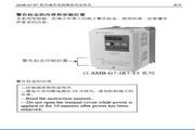 安邦信 AMB-P7系列通用变频器 使用说明书