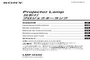 SONY LMP-H400投影机 说明书