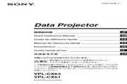 SONY VPL-CX63投影机 说明书