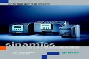西门子(SIEMENS) G110变频器 说明书