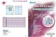 台达 VFD0220A43A/H型高功能低噪音泛用交流马达驱动器 说明书