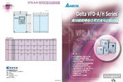 台达 VFD015A23A/H型高功能低噪音泛用交流马达驱动器 说明书