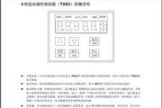 天正TGS3-160-3软起动器说明书