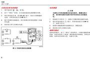 <p>福禄克Fluke 18B新型数字万用表使用说明书</p>
