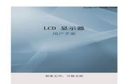 三星 2693HW液晶显示器 使用说明书