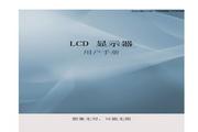 三星 2493HW液晶显示器 使用说明书