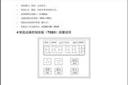 天正TGS3-400-3软起动器说明书