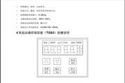 天正TGS3-500-3软起动器说明书