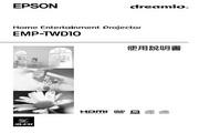 EPSON EMP-TWD10投影机 使用说明书