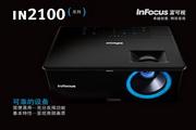 富可视 IN2100系列会议室用投影机 说明书